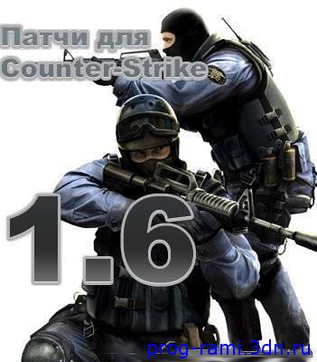 Для игры в Counter-Strike 1.6 по интернету необходимо установить патч